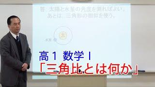 高1数学Ⅰ「三角比とは何か」戸波祐二先生