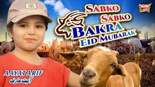 Aayat Arif    Sabko Sabko Bakra Eid Mubarak    Bakra Eid Nasheed 2020   Beautiful Video   Heera Gold