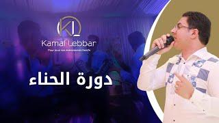 اغاني طرب MP3 Orchestre Kamal Lebbar Lalla soltana - أوركسترا كمال اللبار - دورة الحناء / لالة السلطانة تحميل MP3