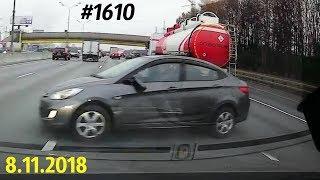 ДТП и аварии. Новый видеообзор от канала «Дорожные войны!» за 8.11.2018. Видео № 1610.