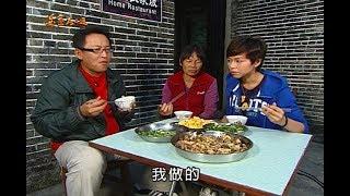 【廣東 中國】廣東一寶是個皮!腐皮陳皮樣樣行!農村人家做菜超大氣?!【美食大三通】
