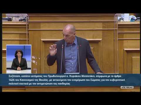 Ι.Βαρουφάκης(Γραμματέας ΜέΡΑ25)(Αντιμετώπιση πανδημίας) (12/11/2020)