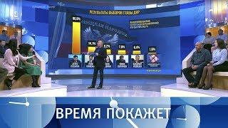 Выборы в Донбассе. Время покажет. Выпуск от 12.11.2018
