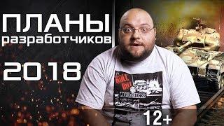 ПЛАНЫ РАЗРАБОТЧИКОВ World of Tanks  На 2018 Год И Не Только!