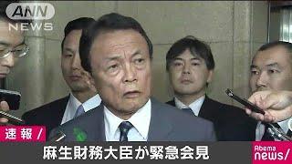 福田事務次官が辞任セクハラ問題で麻生大臣が発表18/04/18