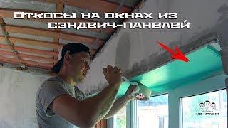 Как делать откосы на пластиковые окна внутри без стартового профиля