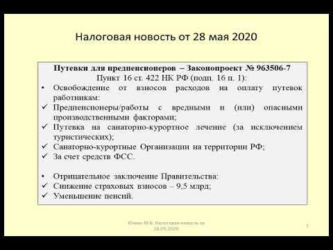 28052020 Налоговая новость об обложение путевок предпенсионерам / insurance premium