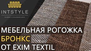 Мебельная ткань BRONX Арт.: MT-00686
