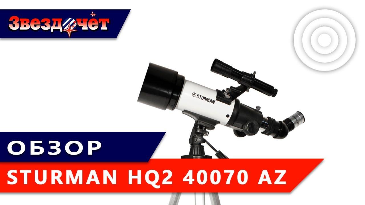 Видео о товаре Телескоп Sturman HQ2 40070AZ