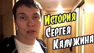 История Сергея Калужина и почему он уехал в Америку