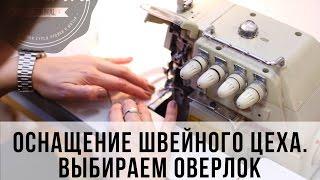 Как выбрать и купить промышленный оверлок. Создание швейного производства. Часть 2.