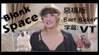 Blanck Space 惡搞版 - Bart Baker (Taylor Swift) 中文字幕