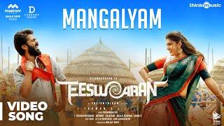 Eeswaran | Mangalyam Video Song | Silambarasan TR | Nidhhi Agerwal | Susienthiran | Thaman S
