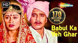 Babul Ka Yeh Ghar | Mithun Chakraborty | Daata | Pallavi