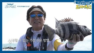 City Fishers 2 EP45
