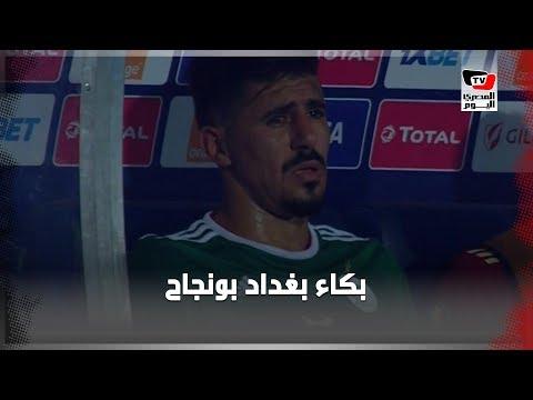 رد فعل «بغداد بونجاح» بعد ضياع ضربة الجزاء يثير تعاطف المشجعين العرب