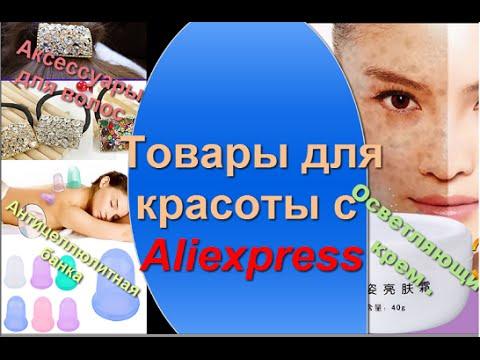 Средство от пигментных и застойных пятен на лице