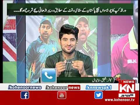 Kis Main Kitna Hain dum 18 June 2019 | Kohenoor News Pakistan