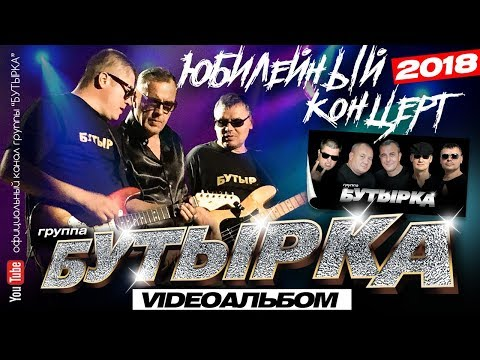 БУТЫРКА - Юбилейный концерт (Full HD) Official video/2018