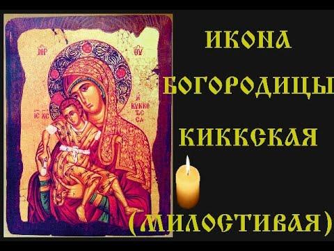 КИККСКАЯ (МИЛОСТИВАЯ) икона Пресвятой Богородицы