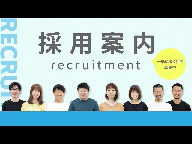【リクルート動画】株式会社エーリンクサービス