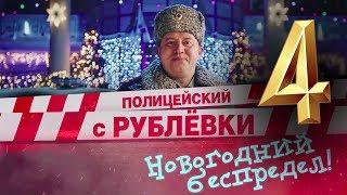 Полицейский с Рублёвки 4 сезон и фильм дата выхода