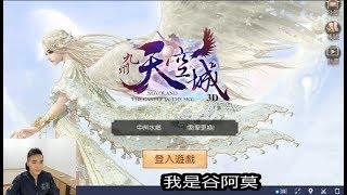 #596【谷阿莫】電玩實況精華6:真心跟送錢哪個能交到朋友《九州天空城》