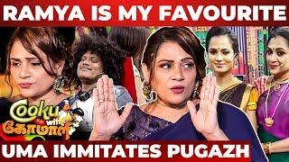 """Cooku with Comali Title நான்தான் ஜெயிப்பேன்"" - Uma Riyaz Khan Interview"