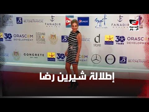 شيرين رضا تداعب المصورين