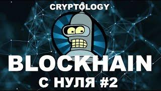 Cryptology # 2 первые рациональные действия, с чего начать работу в Blockchain?