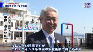 3月7日 びわ湖放送ニュース
