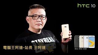 專業達人一致推薦HTC 10: 電腦王阿達站長 王阿達