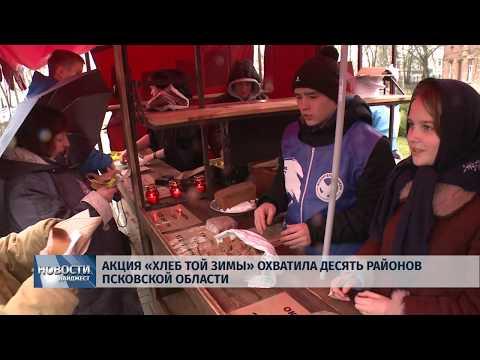 Новости Псков 27.01.2020 / В Пскове вспоминают снятие блокады Ленинграда