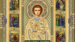 Молитва и величание Святому Великомученику и Целителю Пантелеимону.