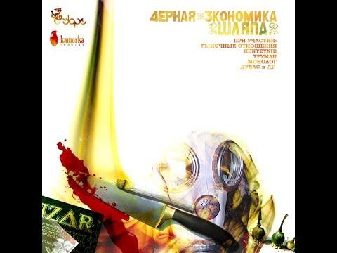 Черная Экономика - Шляпа (альбом).