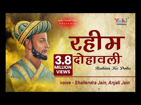 Download रहीम के Popular  दोहे |  रहीम दोहावली / अमृतवाणी |  By Shailednra Jain, Anjali Jain ( Full HD) HD Mp4 3GP Video and MP3