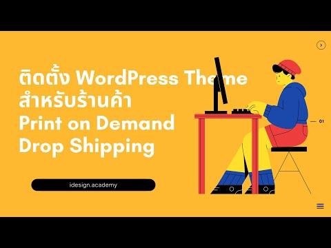 วิธีการติดตั้ง WordPress Theme  สำหรับร้านค้า Print on Demand Drop Shipping