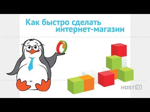 Как быстро сделать интернет-магазин | HOSTiQ