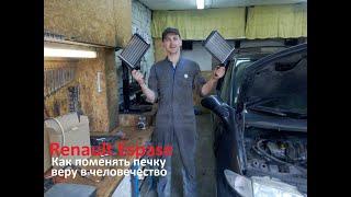 Renault Espase 3. Замена радиаторов (радиатора) печки. Как это было