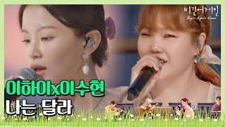 SUB Begin Again in Korea S4 EP4 Lee Hi