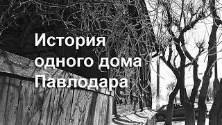 Павлодар. История одного дома.