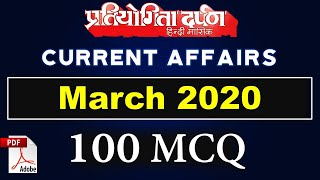 Pratiyogita Darpan Current Affairs March 2020 with 100 MCQs