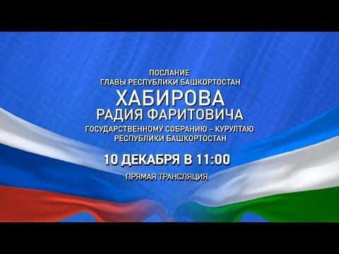 Послание Радия Хабирова Госсобранию-Курултаю РБ от 10.12.2019г.