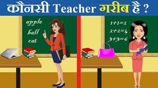 5 Majedar aur Jasoosi Paheliyan   Kaunsi Teacher Gareeb hai? Queddle