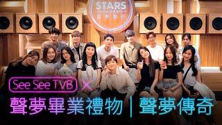 See See TVB x 聲夢畢業禮物l 聲夢傳奇 | See See TVB