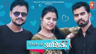 Types of Aashiq | Haryanvi Comedy Video 2019 FT. Rohit Sangwan,Vishakha ,Anuj Ramgarhiya