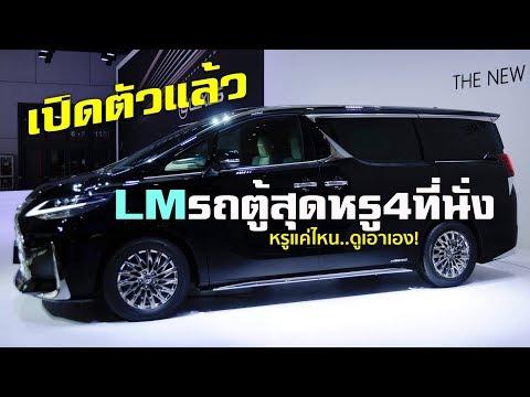 เปิดตัว Lexus LM รถตู้โดยสารสุดหรู มีทั้ง 4 และ 7 ที่นั่ง จ่อขายในเอเชียโดยเฉพาะ | CarDebuts