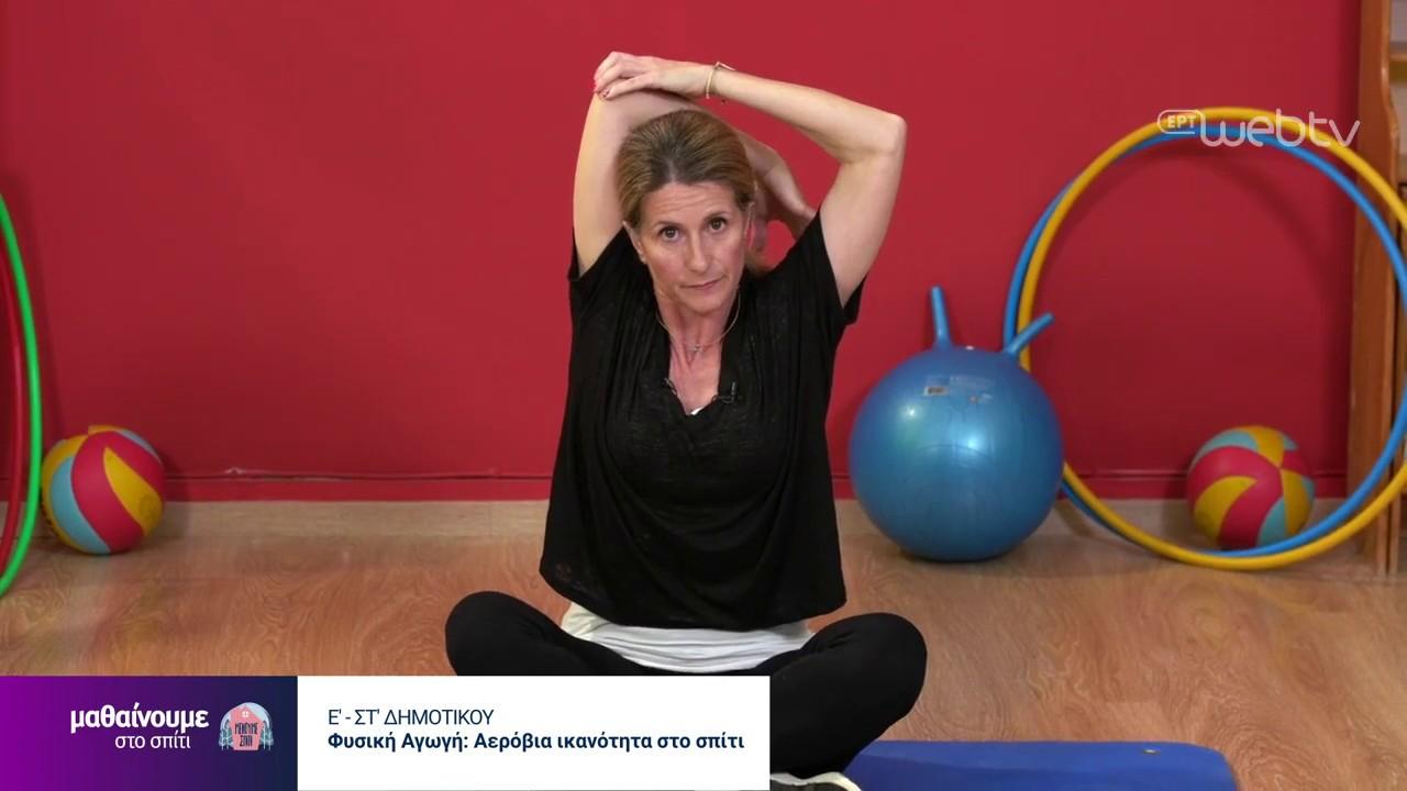 Μαθαίνουμε στο Σπίτι | ΦΥΣΙΚΗ ΑΓΩΓΗ Ε΄- ΣΤ΄: «Αερόβια ικανότητα στο σπίτι» | 06/05/2020 | ΕΡΤ
