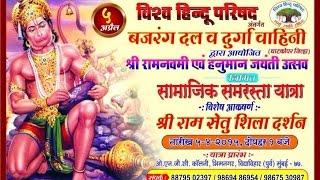 preview picture of video 'Hanuman jayanti   Ram Navmi utsav 5 April 2015 Bajrang Dal Ghatkopar'