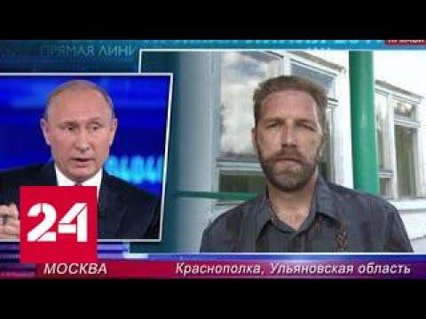 Вопрос про учебники по истории и географии. Прямая линия с Путиным 15 июня 2017